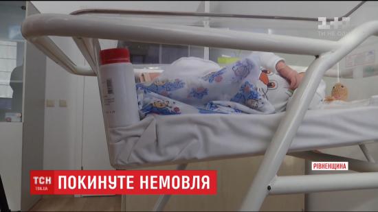 Жінка вдома народила дитину, а потім залишила її біля лікарні в Рівному
