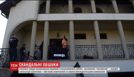 """В Буковеле СБУ устроили обыски на фирме """"Скорзо-нера"""""""