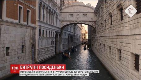 Посидеть за 500 евро. Власти Венеции предлагает штрафовать туристов, которые умащиваются в неотведенных местах