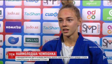 Украинка Дарья Белодед стала самой молодой чемпионкой мира по дзюдо