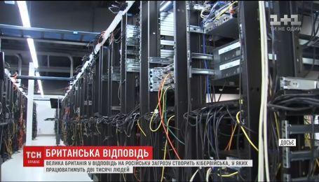 Лондон создаст кибер-войска для противодействия Москве