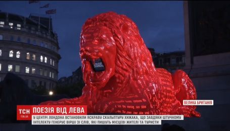 У центрі Лондона поруч із чотирма бронзовими левами встановили нову, яскраву скульптуру хижака
