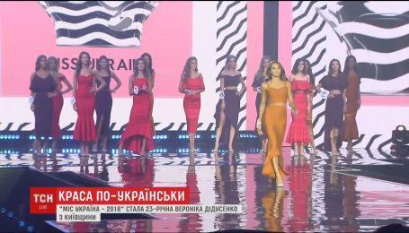 Новая Мисс Украина - кто она и как ее выбирали