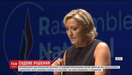 Мари Ле Пен суд назначил пройти обследование у психиатров