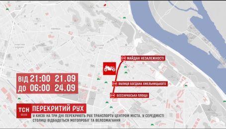 В Киеве на три дня перекроют движение транспорта в центре города