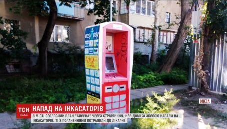 В Одессе разыскивают двух мужчин, которые с травматическим оружием напали на инкассаторов