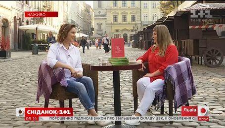"Видавництво ""Книголав"" представило нову книгу"