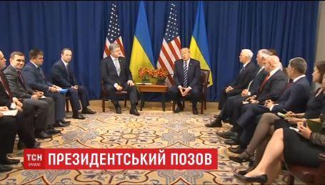 Порошенко подал в суд за публикацию о том, что он заплатил за встречу с Трампом