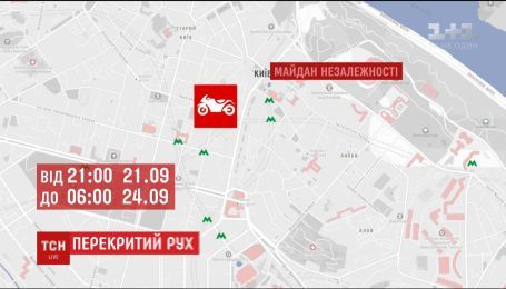 У Києві перекриють рух транспорту на Хрещатик