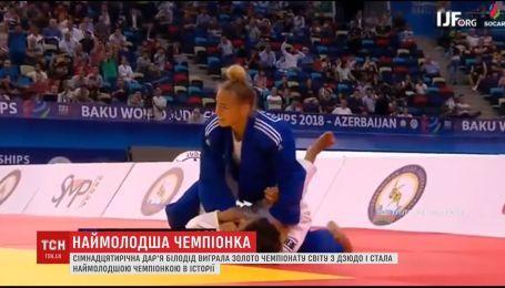 17-річна Дар'я Білодід виграла золото чемпіонату світу з дзюдо у Баку