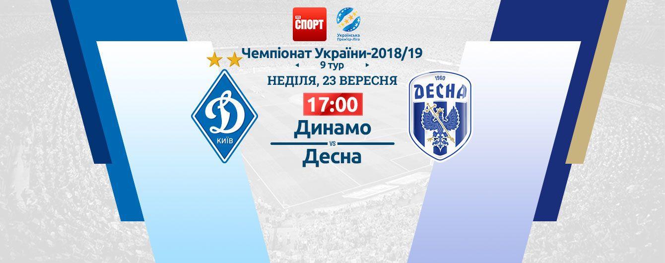 Динамо - Десна - 4:0. Відео матчу УПЛ