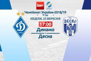 Динамо - Десна. Видео онлайн-трансляция
