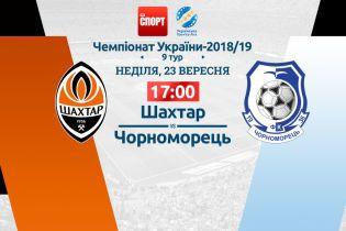 Шахтар - Чорноморець - 3:0. Онлайн-трансляція