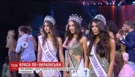 На конкурсі краси обрали Міс Україну 2018