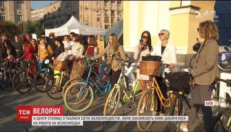 """""""На велосипеде на работу"""" - в Киеве сотни людей пересели на двухколесные"""