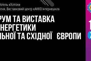 "До 2030-го українська енергетична система стане ""зеленою"" на 50%"