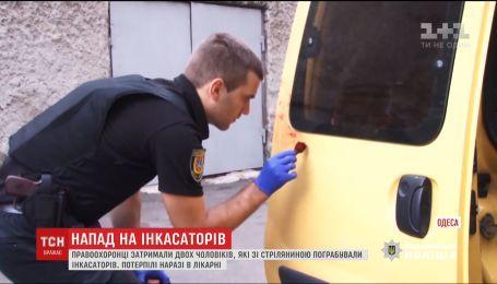 В Одессе задержали мужчин, которые со стрельбой ограбили двух инкассаторов