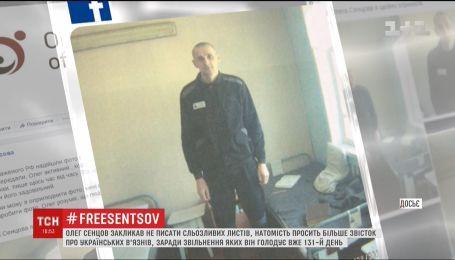"""""""Я звик перемагати"""": Сенцов написав нового листа до правозахисників"""