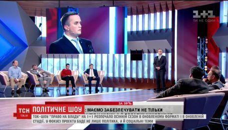 """Антикорупційні пристрасті: керівники САП та НАБУ зустрілися у студії шоу """"Право на владу"""""""