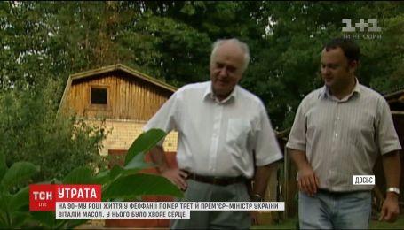 Помер Віталій Масол - третій прем'єр-міністр України