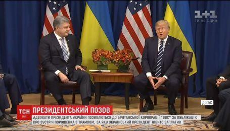 Порошенко судится с BBC за публикацию о его встрече с Трампом