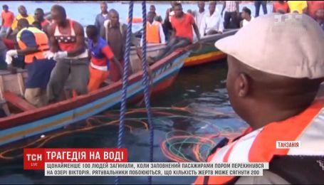 Щонайменше 100 людей загинули, коли заповнений пасажирами пором перекинувся у Танзанії
