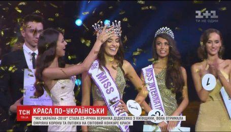 """""""Мисс Украина 2018"""" стала 23-летняя девушка с Киевщины"""
