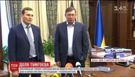 ГПУ сумнівається у достовірності зібраних даних щодо Тимура Тумгоєва