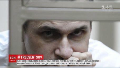 Олег Сенцов закликав не писати йому сльозливих листів