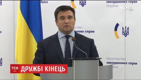 МЗС України повідомило РФ про зупинення дружнього договору між країнами
