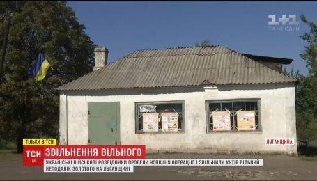 Качественно и без потерь: украинские военные освободили хутор на Луганщине