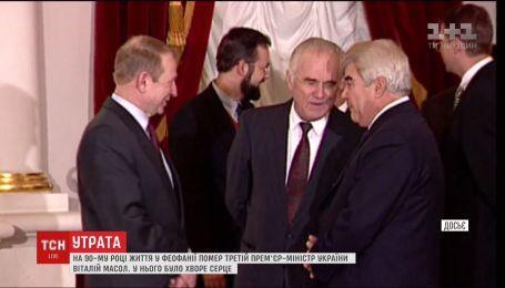 На 90-му році життя помер третій прем'єр-міністр України Віталій Масол