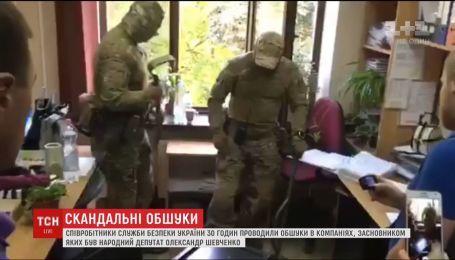СБУ 30 годин проводила обшуки в компаніях нардепа Олександра Шевченка