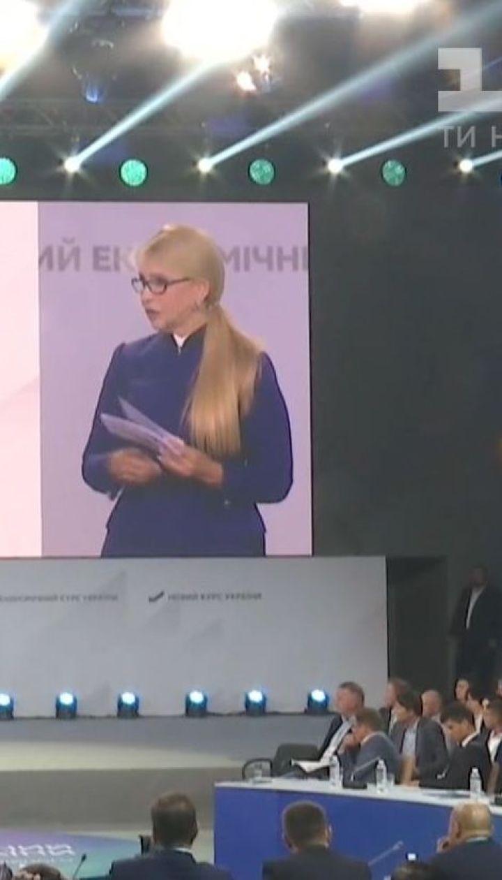 Юлія Тимошенко презентувала проект нового економічного курсу України