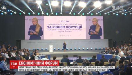 Юлия Тимошенко представила проект нового экономического курса Украины