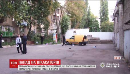 Поліції вдалося затримати чоловіків, які пограбували інкасаторів в Одесі