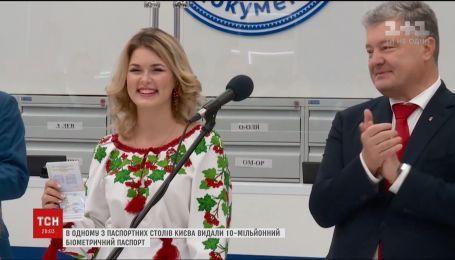 В Киеве выдали 10-миллионной биометрический паспорт