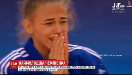 17-летняя Дарья Билодид выиграла золото чемпионата мира по дзюдо
