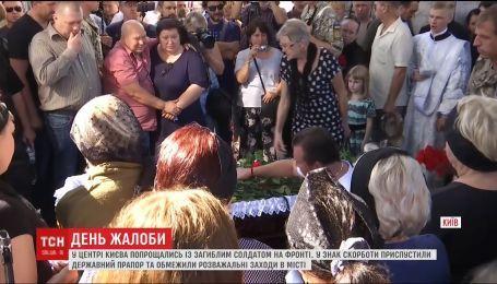 На Майдане Независимости попрощались с 35-летним Владимиром Матвиенко
