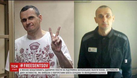 В Москве задержали двух активистов, которые стояли с портретами Сенцова и Балуха