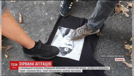 В Виннице изъяли и сожгли футболки с изображением Путина