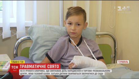 В Тернополі у торговельно-розважальному центрі на хлопчика впав балон з газом