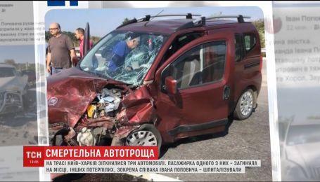 ДТП на Полтавщине. На трассе Киев-Харьков столкнулись две легковушки и джип