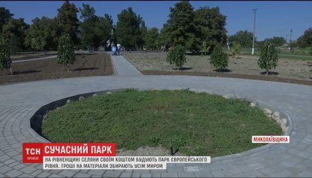 На Николаевщине в селе строят парк европейского уровня