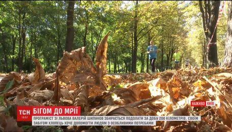 Программист из Львова пробежит 200 километров, чтобы помочь людям с особыми потребностями