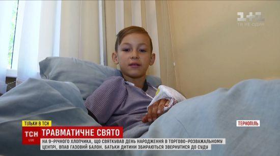 У Тернополі в ТРЦ на дитину впав балон із газом