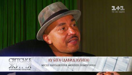 Всемирно известному музыканту Лу Бега нравится красота украинских девушек