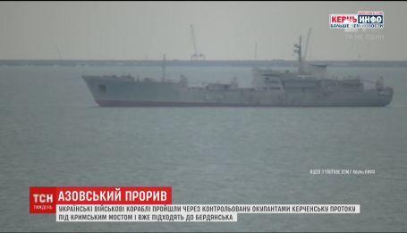 Українські військові кораблі зайшли в контрольовану окупантами Керченську протоку