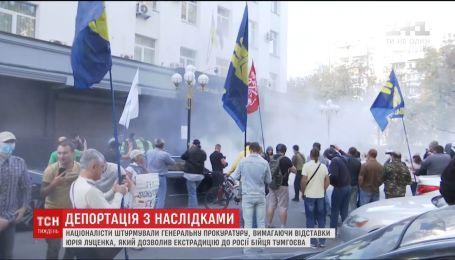 Националисты штурмовали ГПУ с требованием уволить Юрия Луценко