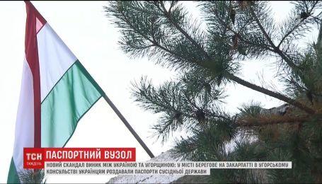 Видача паспортів Угорщини громадянам України призвела до нового скандалу між країнами